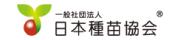 一般社団法人日本種苗協会