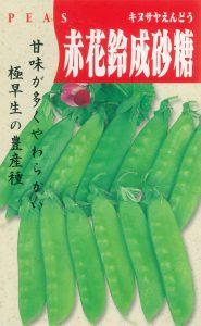 赤花鈴成砂糖 絵袋表