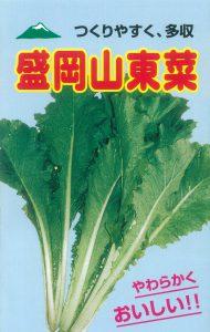 盛岡山東菜 絵袋表